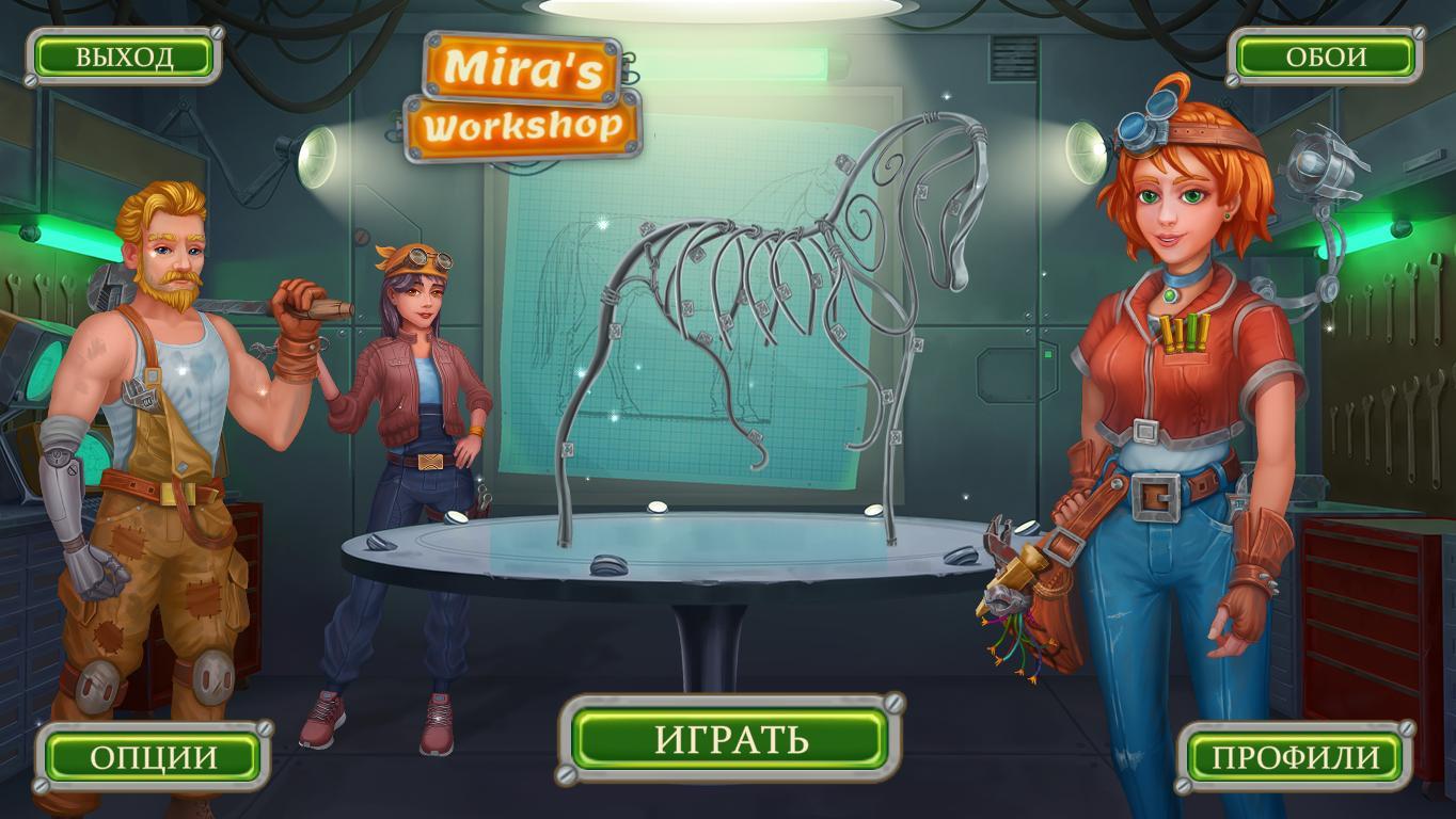 Мастерская Миры | Mira's Workshop (Rus)