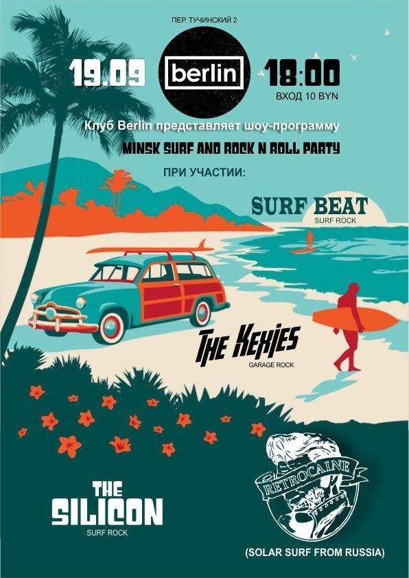 19.09 Surf and Rock n Roll Party!!!