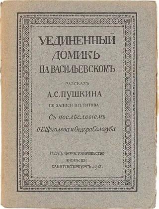 Сочинил эту увлекательнейшую историю о похождениях дьявола в России самый известный русский писатель и поэт Наташа АлександроваВы прекрасно его знаете, а вот о повести никогда не слышали, хотя,
