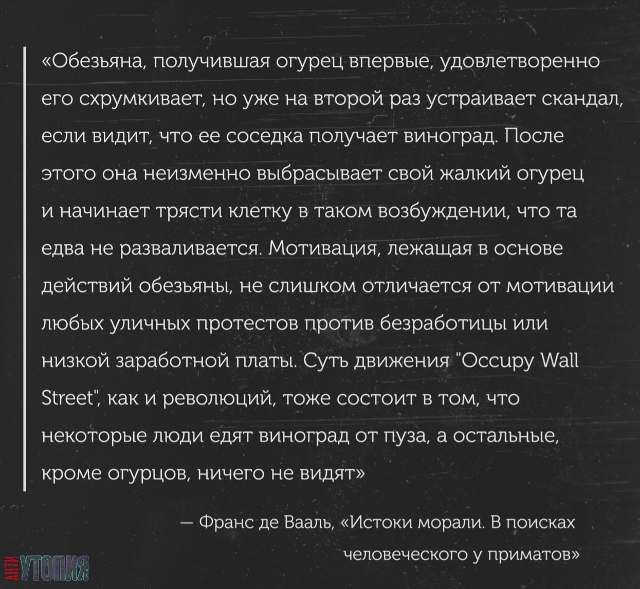 АНТИУТОПИЯ  УТОПИЯ 124531