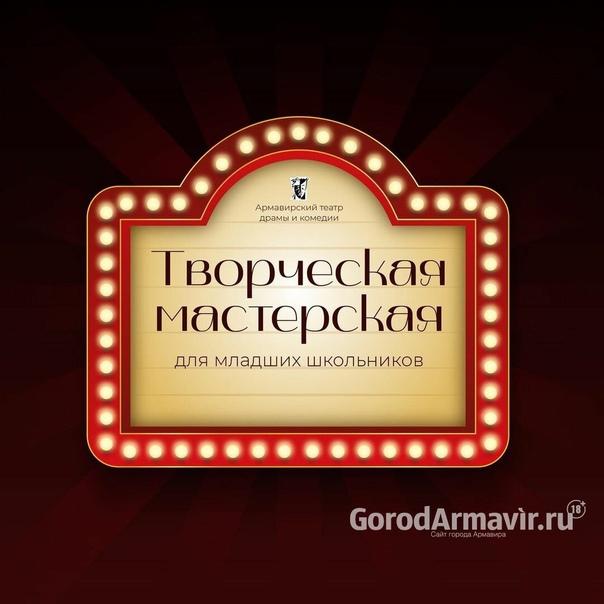 В театре драмы и комедии Армавира 17 октября начне...