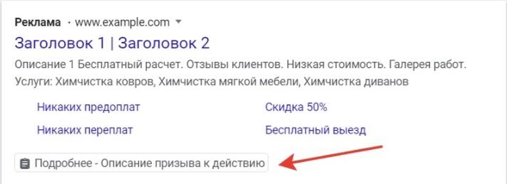 Лид Формы В Google Ads, изображение №7