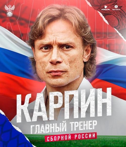 ⚡️Валерий Карпин назначен главным тренером сборной России по футболу.   Контракт с Карпиным будет действовать до... [читать продолжение]