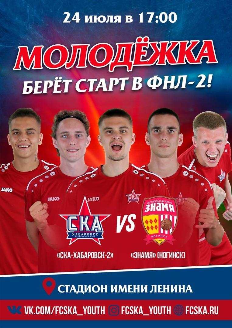 «СКА-Хабаровск-2». Что? Где? Когда?, изображение №4