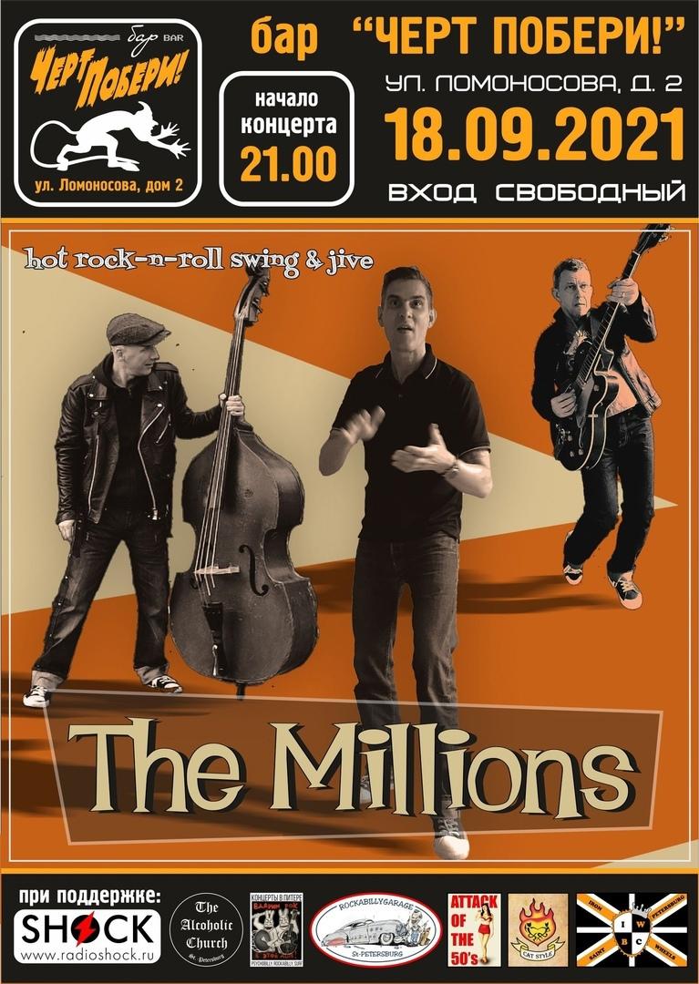 18.09 The Millions в ретро-баре ЧП!