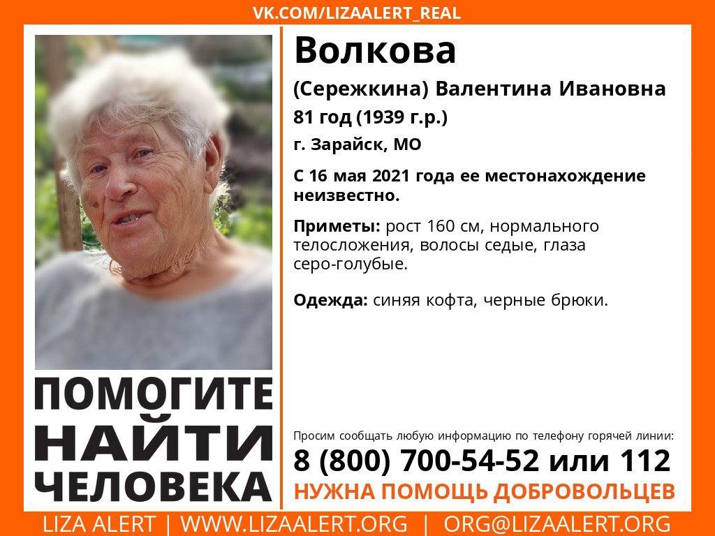 Внимание! Помогите найти человека! Пропала #Волкова (#Сережкина) Валентина Ивановна, 81 год, г