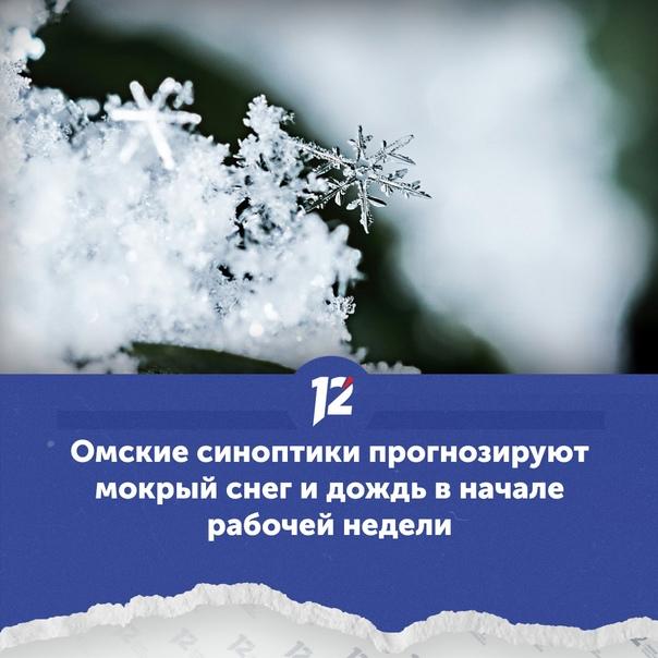 Омские синоптики прогнозируют мокрый снег и дождь ...