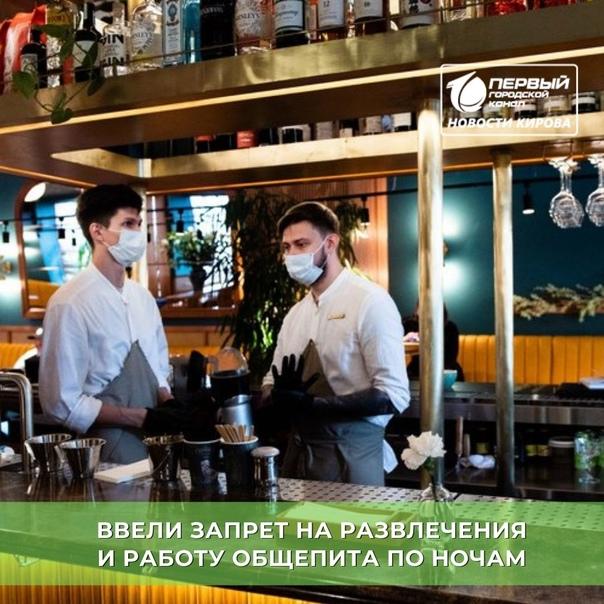 ⚡ В Кировской области ввели запрет на развлечения ...