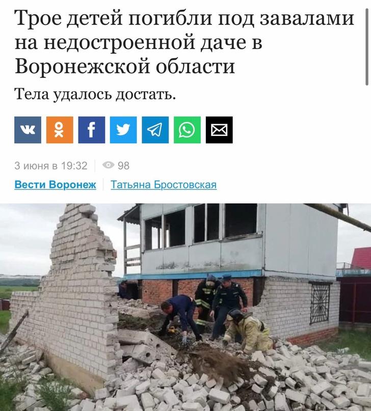 Трое детей погибли под завалами на недостроенной даче в селе Копанище Лискинског...