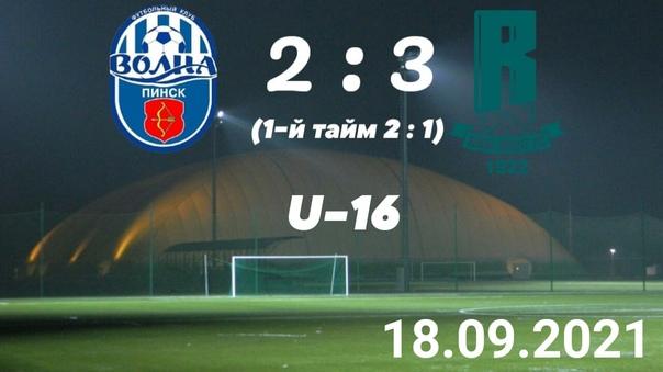 Чемпионат Беларуси 2021/22. U-16.