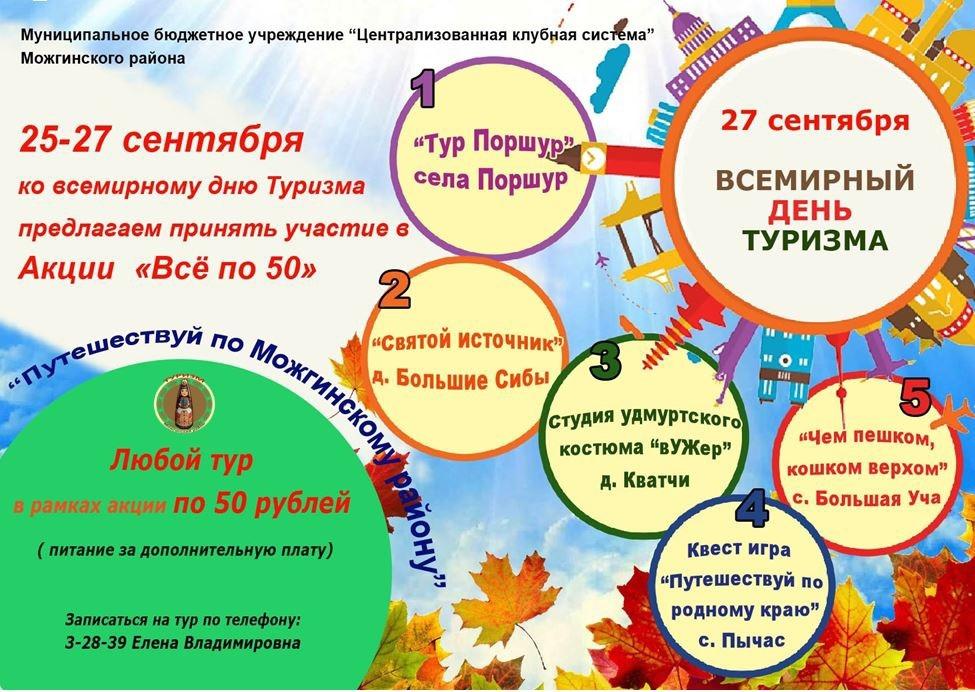 💥 27 сентября - Всемирный день туризмаУчреждения
