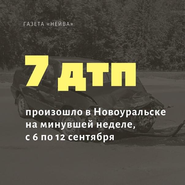 #нейва_происшествия #нейва_цифры7 ДТП произошло в ...