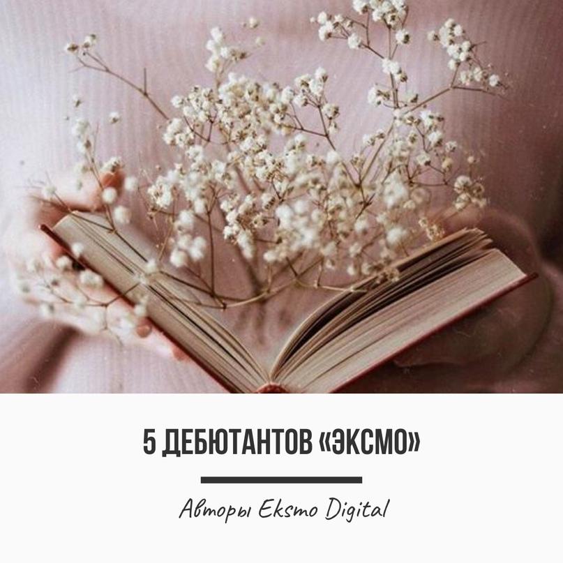 ✨ #эксмо_рекомендует пять книг авторов Eksmo Digital! 📚 В рубрике #дебютанты_Экс...