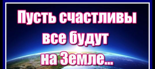 """""""Пусть счастливы все будут на Земле..."""" Я.Поплавская и А.Тиханович"""