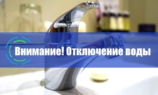 26 февраля с 08:00 до 17:00 в связи с ремонтными р...