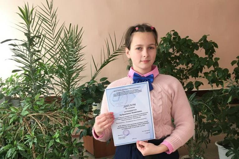 Ученица санаторной школы-интерната Петровска Анжелика Зубрилина стала призёром областного конкурса