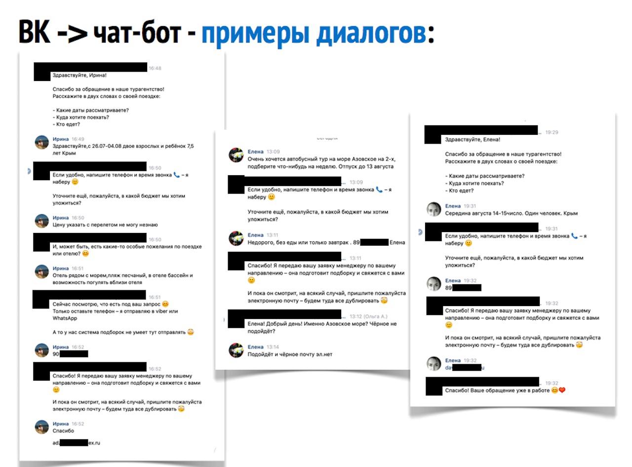 Поток обращений на туры из ВКонтакте…по 78₽, изображение №4