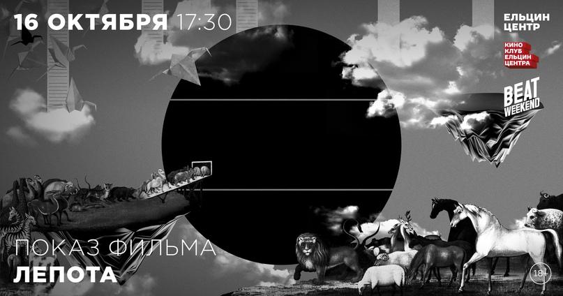 16 октября в кинозале Ельцин Центра показываем новый фильм школы дизайна Bang Ba...
