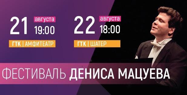 Фестиваль Дениса Мацуева