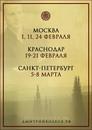 Волхов Дмитрий   Москва   23