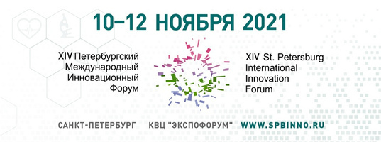 Международные форумы в Петербурге
