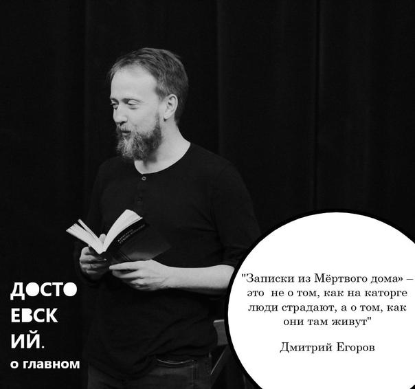"""Продолжаем знакомиться вас с режиссерами лаборатории """"Достоевский.  О главном"""" ДМИТРИЙ ЕГОРОВ..."""