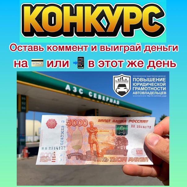 КОНКУРС НАХОДИТСЯ В ШАПКЕ ГРУППЫ ????  ????Хочешь получить денежный...