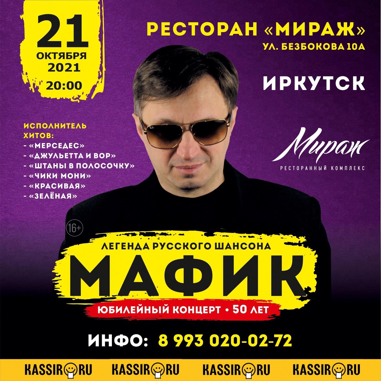 Афиша Иркутск 21.10.21 / МАФИК / ИРКУТСК