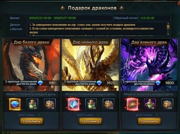 События с 18 октября - «Подарок драконов», «Лотерея Дракона» и новые «Ежедневные события», изображение №1