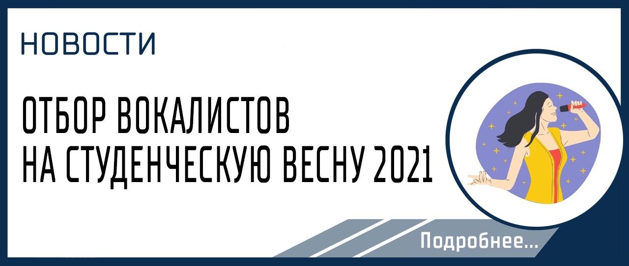 ОТБОР ВОКАЛИСТОВ  НА СТУДЕНЧЕСКУЮ ВЕСНУ 2021