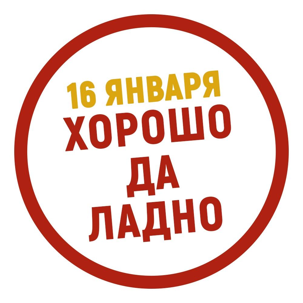 "Афиша Самара 16/01. Группа ""Хорошо да Ладно"". Зимний тур!"