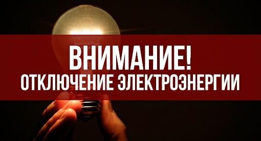 Внимание, отключение электричества!Сегодня с 9.00 до 17.00