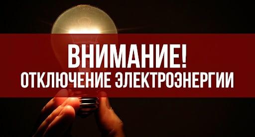 Внимание, отключение электричества!