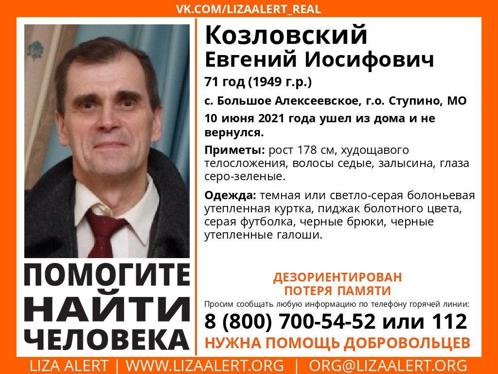 Внимание! Помогите найти человека! Пропал #Козловский Евгений Иосифович, 71 год с