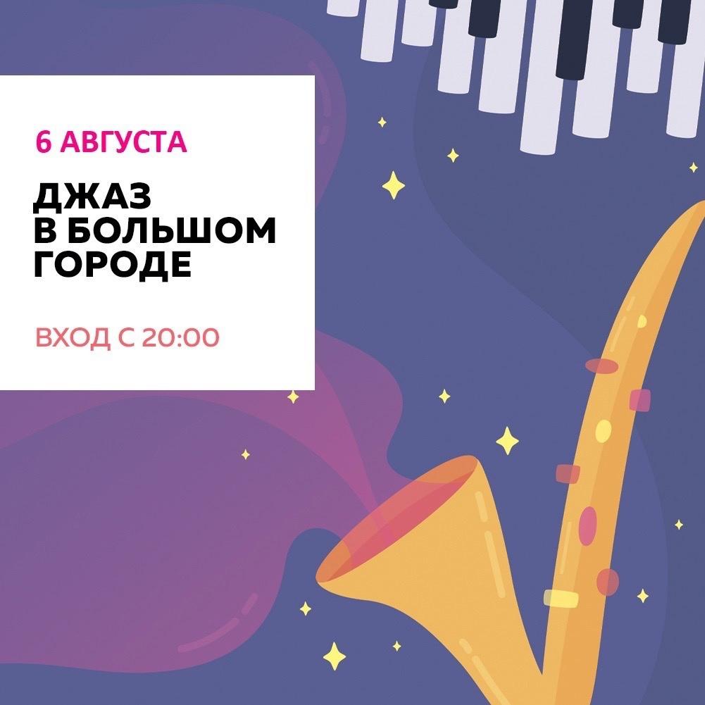 06.08 Джаз в большом городе в Калининградском джаз клубе!