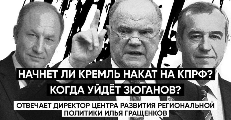 Запретят ли в России КПРФ? Когда уйдет Зюганов?