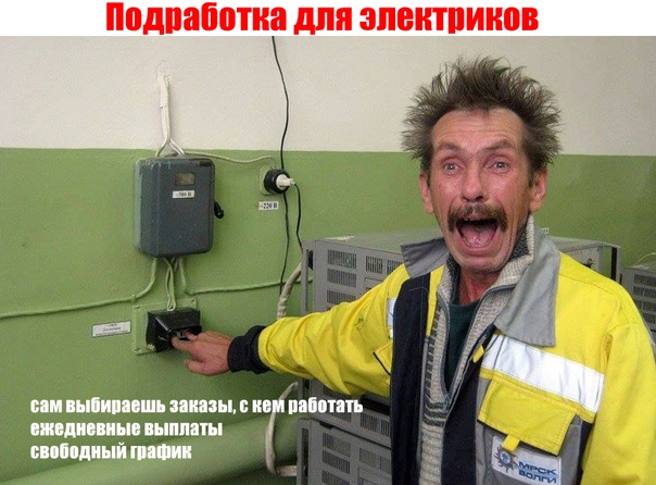 Подработка для электриков и монтажников. Мелкие ра...