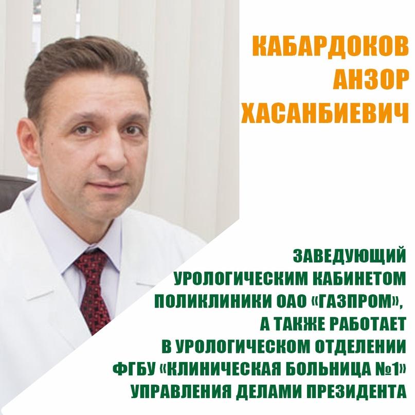 Кабардоков Анзор Хасанбиевич