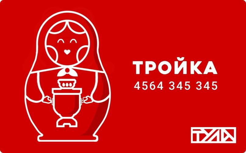 Заявки в рамках конкурса дизайна карты «Тройка» в Тульской области, изображение №36