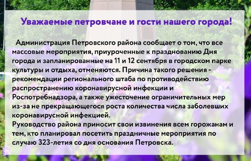 ПРАЗДНОВАНИЕ 323-ЛЕТИЯ ПЕТРОВСКА ОТМЕНЕНО