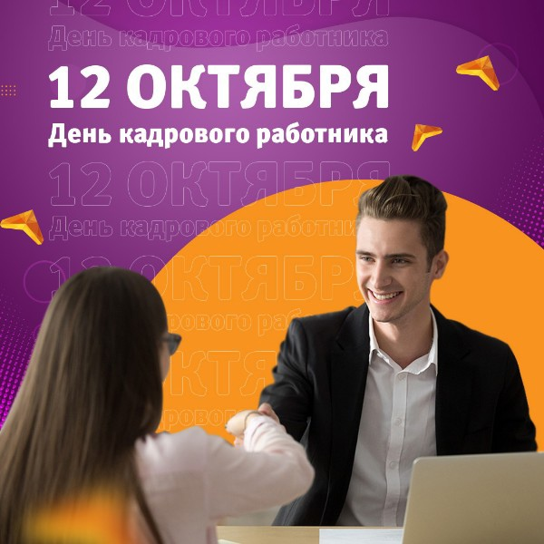 Ежегодно 12 октября в России отмечается День кадро...