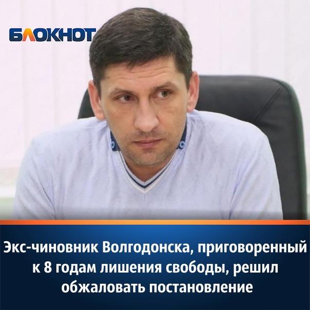 Сергей Сколота решил обжаловать постановление Волг...