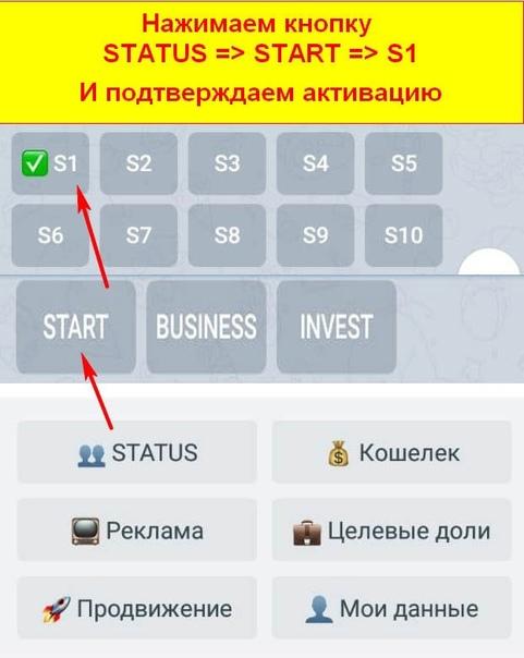 Пошаговая инструкция как начать работать в боте Status 7.0, изображение №5