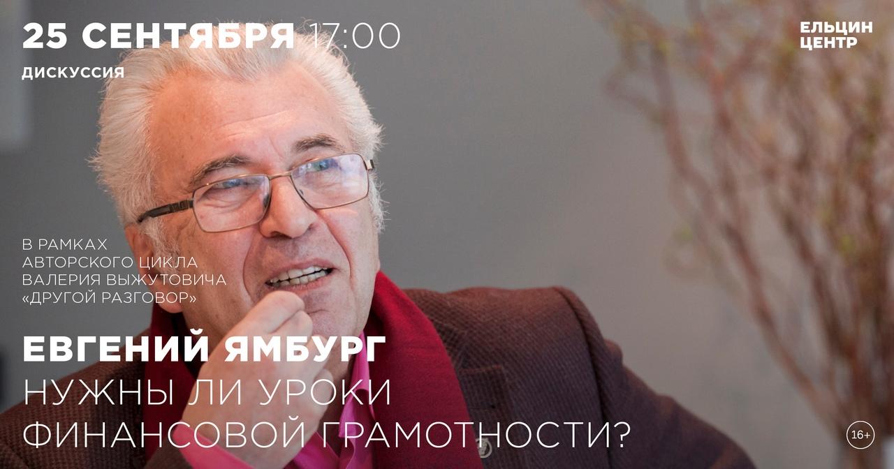 25 сентября в 17:00 поговорим с академиком РАО Евгением Ямбургом о том, должна л...