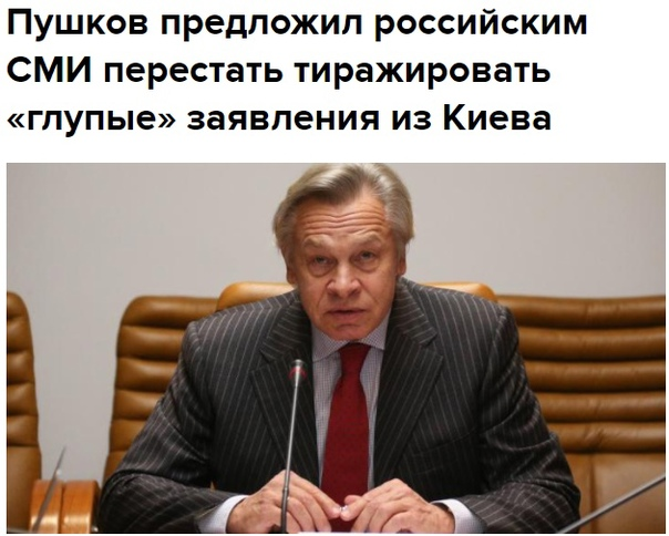 Сенатор уверен, что в информационном плане Украина на 90% — функция от реакции России.