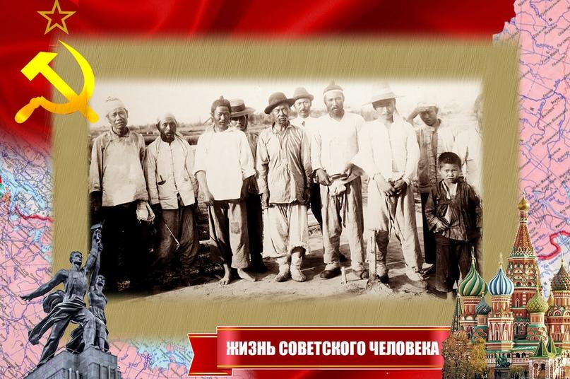 Корейцы на советском Дальнем Востоке.