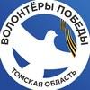 Волонтёры Победы | Томская область