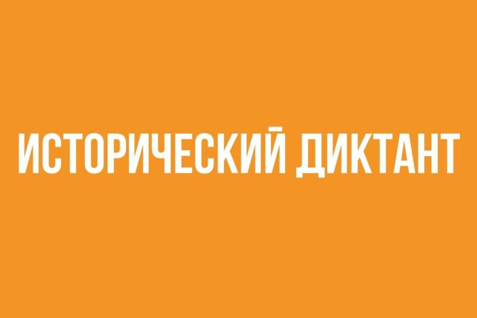 Петровчане могут поучаствовать во Всероссийском историческом диктанте