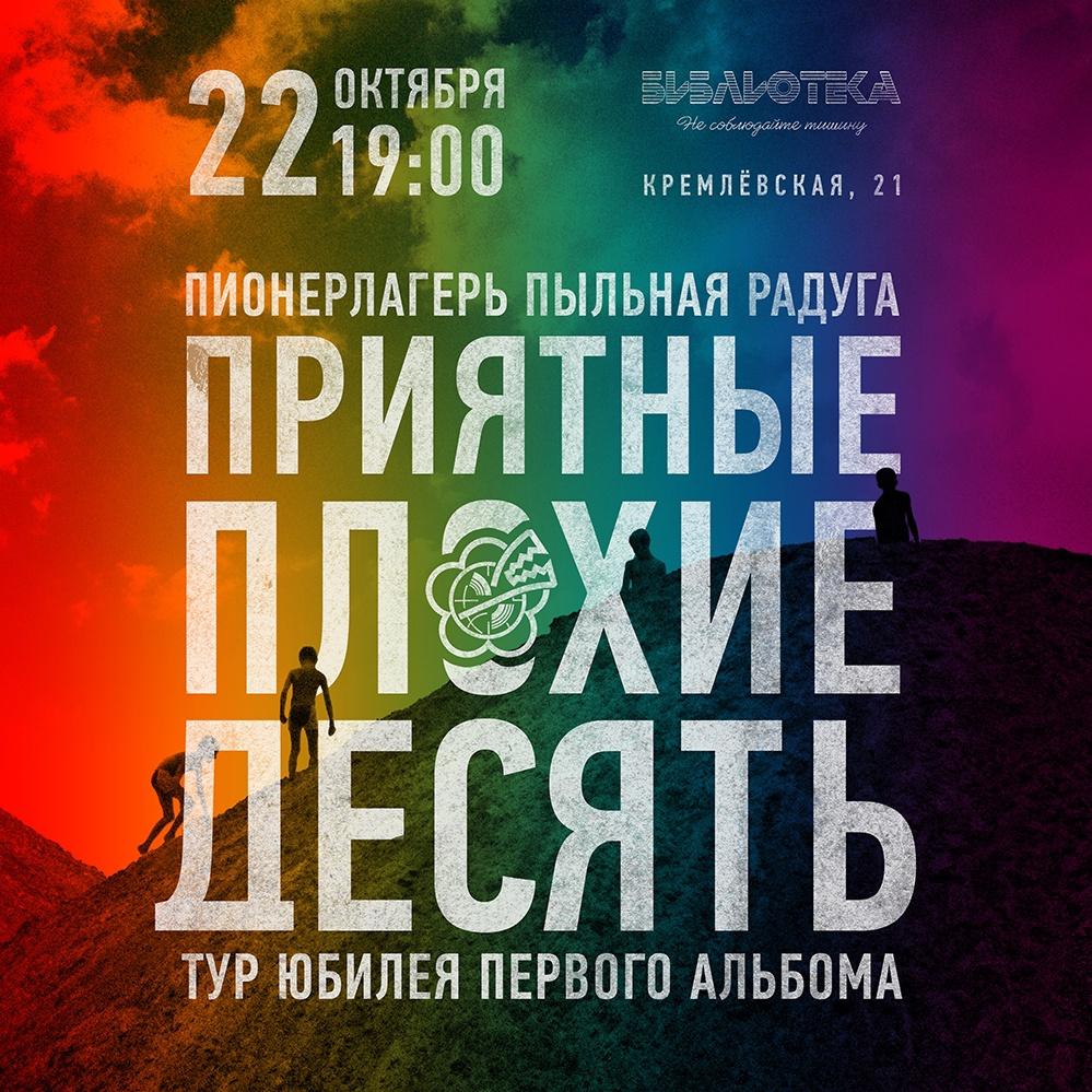 Афиша Казань 22.10 / ППР / BIBLIOTEKA / Казань