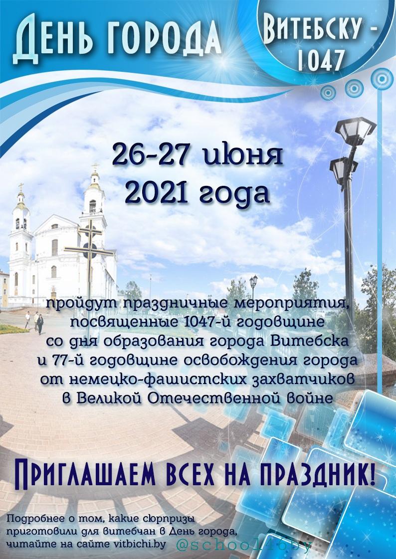 День города Витебска 2021